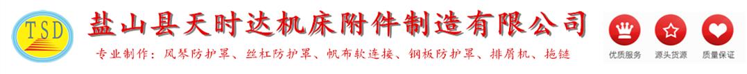 盐山县天时达机床附件制造有限公司