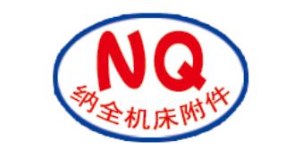 沧州纳全机床附件有限公司