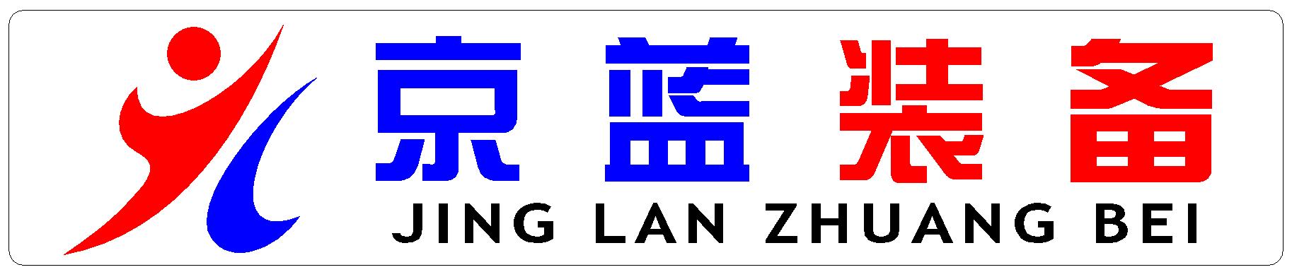 山东京蓝数控装备有限公司