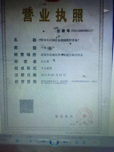 济南市历城区金超越数控设备厂