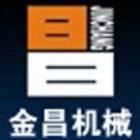 河北省金昌机械设备有限设备公司