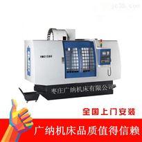 VMC1580VMC1580加工中心厂家