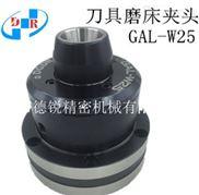 DGDR牌刀具磨床GAL-W25低转速气动卡盘
