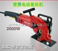 新型SQ-1手持式電動套絲機