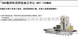 KBT-15HMAX