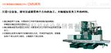 CNC数控组合式镗铣加工中心CMN系列