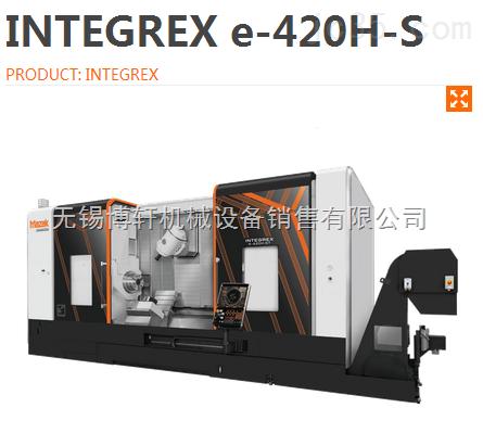 山崎马扎克复合加工中心INTEGREX e-420H-S