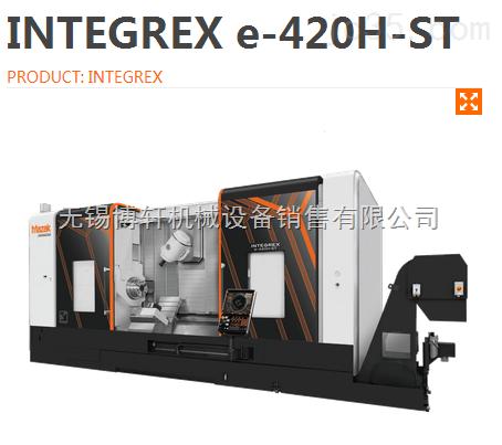 山崎马扎克复合加工中心INTEGREX e-420H-ST