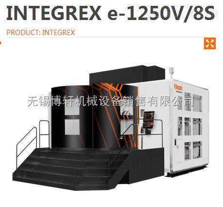 INTEGREX e-1250V/8S山崎马扎克复合加工机
