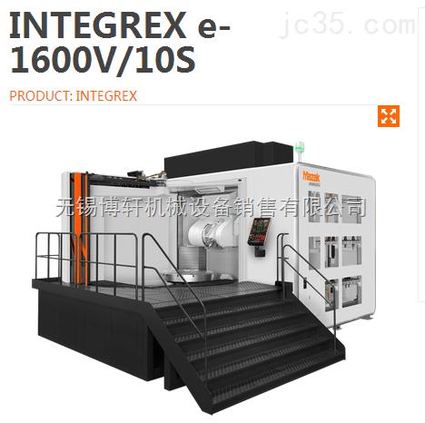 INTEGREX e-1600V/10S山崎马扎克复合加工机