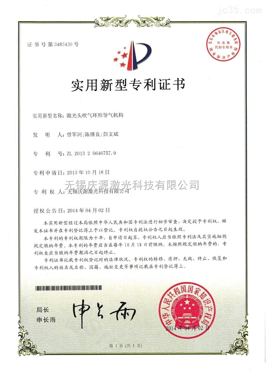 实用新型专利证书:激光头吹起环形导气机构