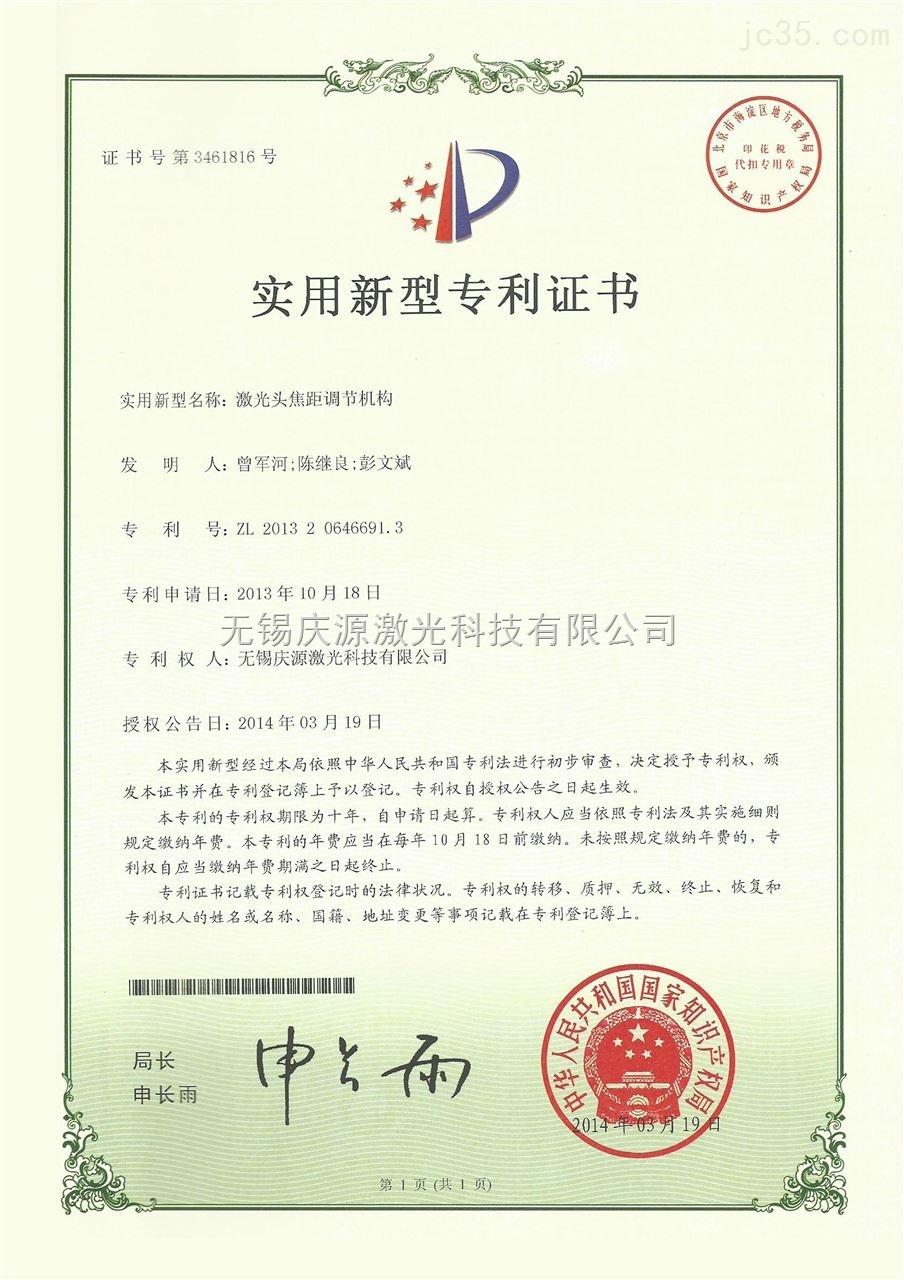 实用新型专利证书:激光头焦距调节机构