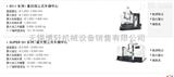 台湾程泰立式车削中心系列
