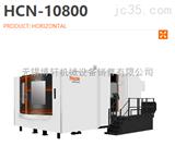 HCN-10800卧式镗铣加工中心