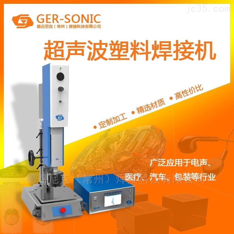 超声波塑料焊接机汽车电子医疗医用塑焊超焊