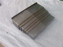 专业生产850加工中心X轴伸缩护板