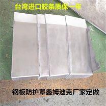 汉川机床T(X)611C卧式镗床防护罩
