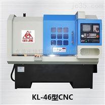 台湾原装数控车床KL-46型高精密车床