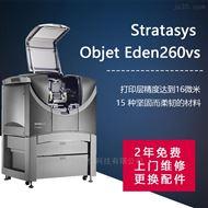 美国stratasys进口 高精度 工业3d打印机