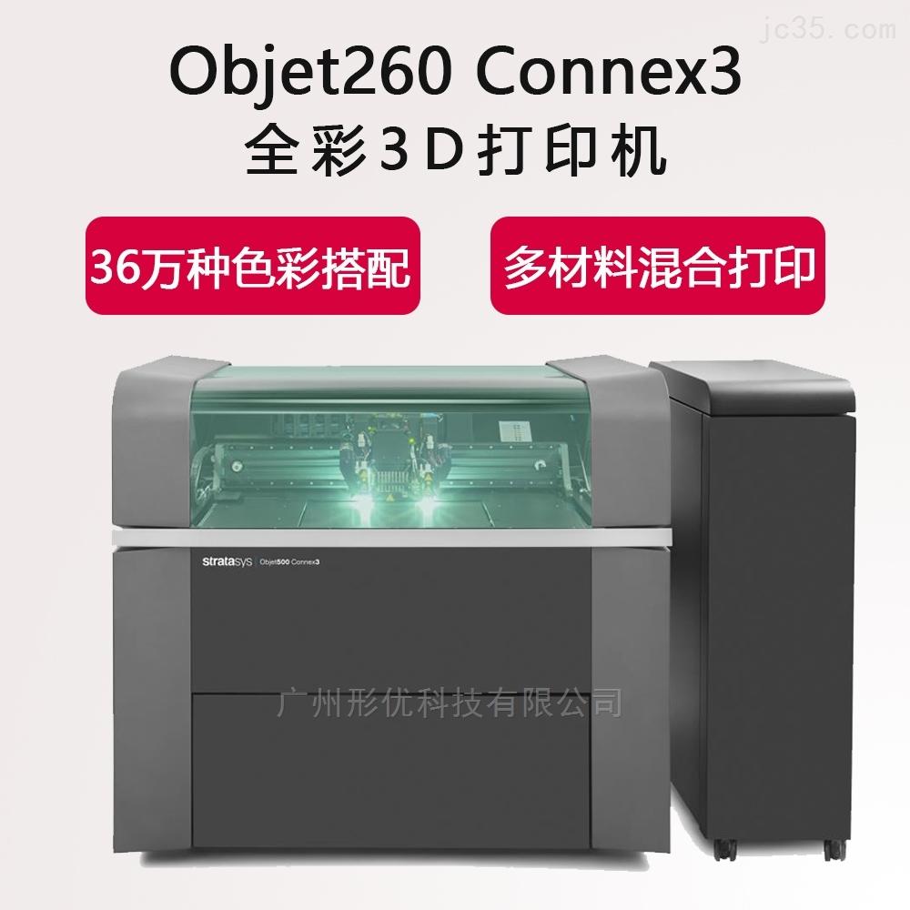 光敏树脂激光3D打印机 全彩打印 Stratasys