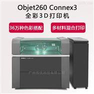 光敏樹脂激光3D打印機 全彩打印 Stratasys