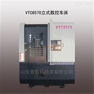 VTC6570立式数控车床