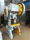 JB23-40T开式可倾压力机冲床