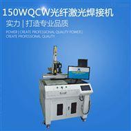 150w qcw光纤激光焊接机