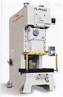 TS-PP-160T单点 高精度高性能压力机