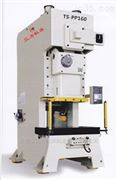 TS-PP-160T开式单点 高精度高性能压力机
