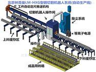 钢结构型钢切割机