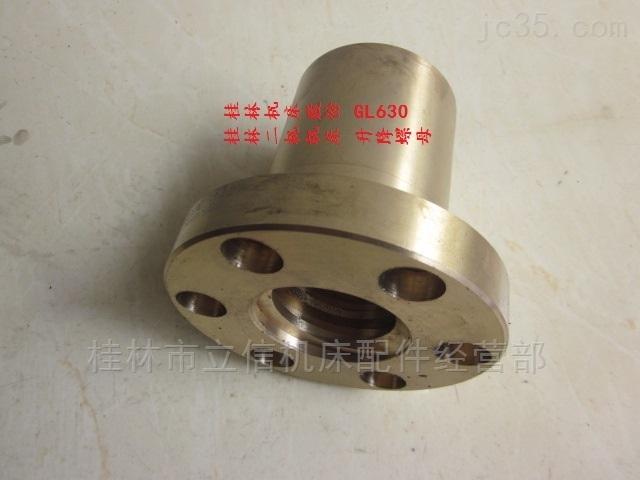 桂林GL630工作台铜螺母
