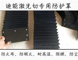 西安迪能激光切风琴防护罩