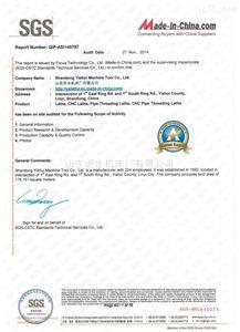 SGS审核认证