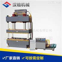供应315吨不锈钢压制成型液压机 压花油压机
