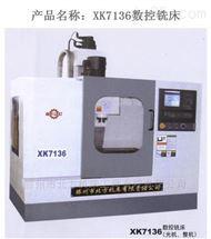 XK7136数控铣床