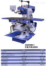 X6036B-1山东厂价出售万能升降台铣床