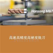 韩国韩松HANSONG高速高精度高硬度钨钢铣刀