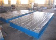 利丰T型槽平台铸铁平台生产加工出厂价格