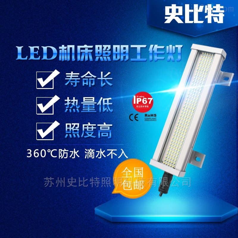 LED POWER 00系列-LED机床设备照明灯大功率24V工业灯加工中心