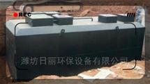 RLHB-AO河南省地埋式一体化污水处理
