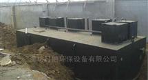 张掖市地埋式一体化屠宰污水处理设备
