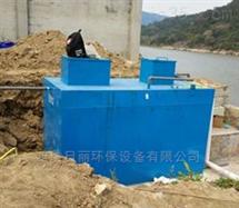 德阳市生活污水处理设备