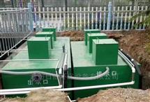 河南省医院污水处理设备