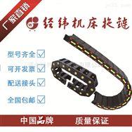 浙江工业用封闭式加强拖链厂家