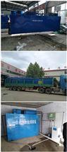 RLHB-AO 揭阳地埋一体化污水处理设备