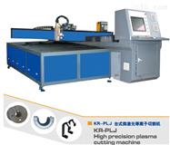 KR-PLJ悬臂式自动下料激光等离子切割机