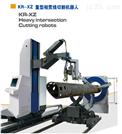 KR-XZ重型相贯线切割机器人