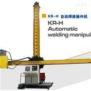 KR-H自动焊接操作机