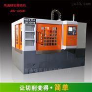 深圳设备厂家模具加工雕铣机1080M